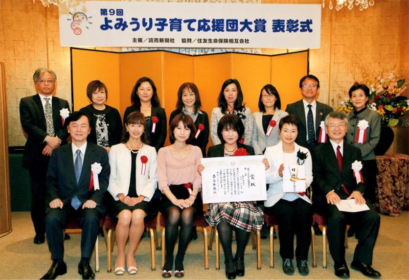 第9回(2015年)よみうり子育て応援団大賞