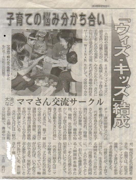 2004年8月:中日新聞