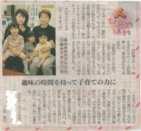 2004年9月:中日新聞