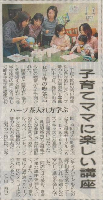 2004年11月:中日新聞