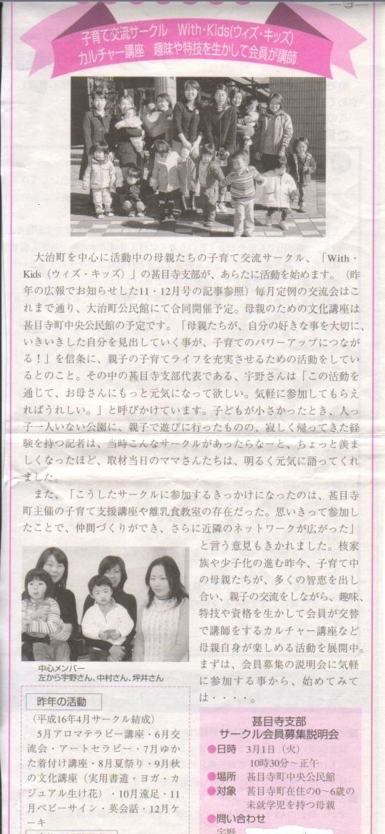 2005年2月:甚目寺町広報
