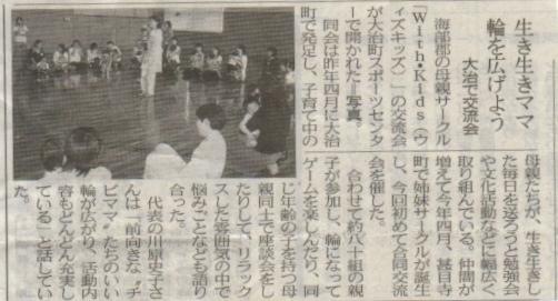 2005年5月:中日新聞