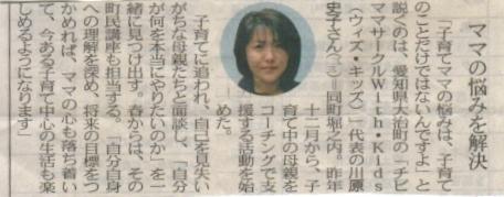 2006年1月:中日新聞