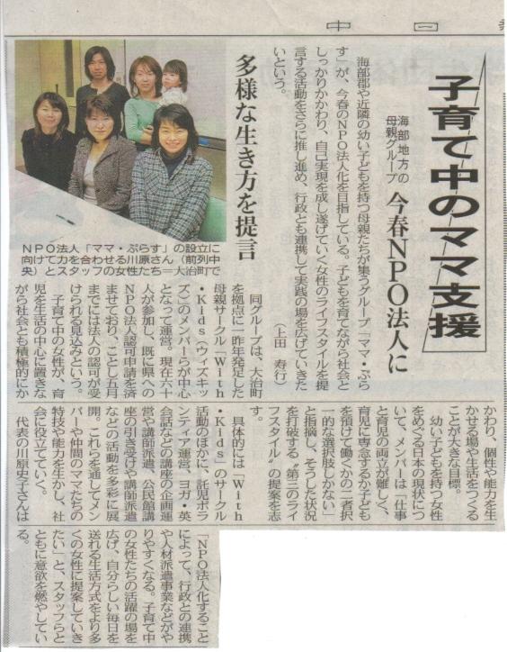 2006年2月:中日新聞
