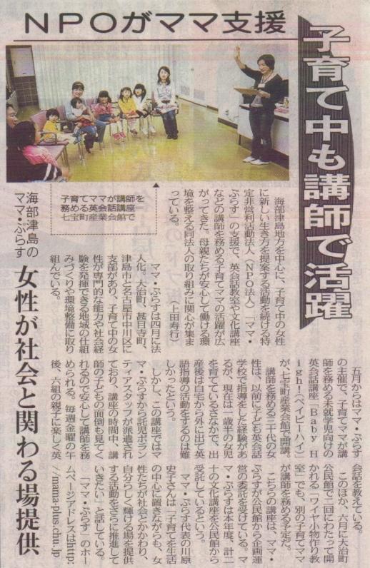 2006年5月20日:中日新聞