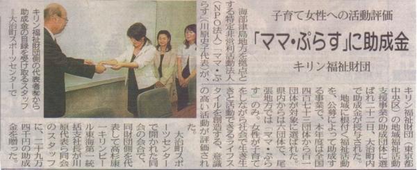 2006年5月23日:中日新聞