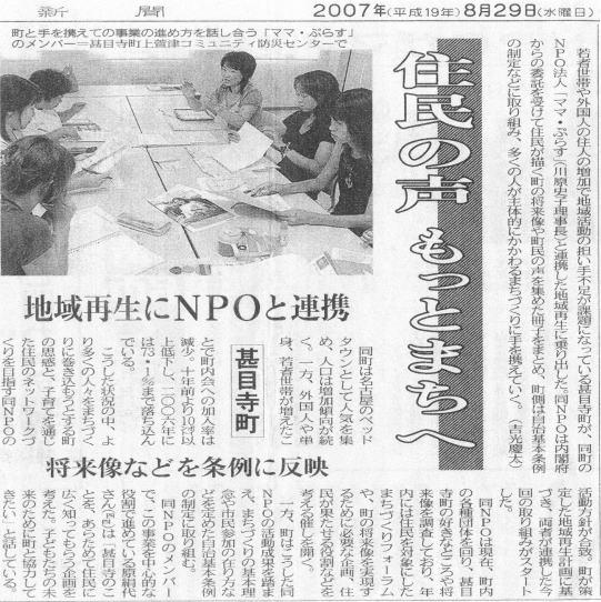2007年8月29日:中日新聞