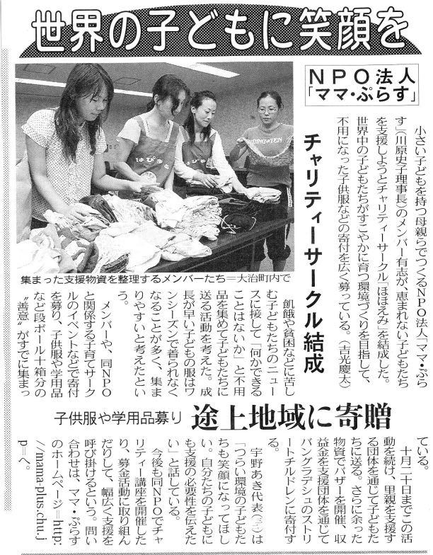 2007年9月22日:中日新聞