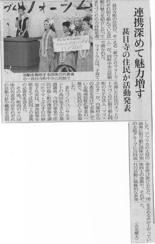2007年11月20日:中日新聞