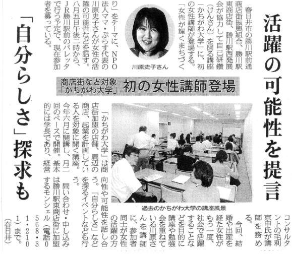 2008年7月28日:中部経済新聞