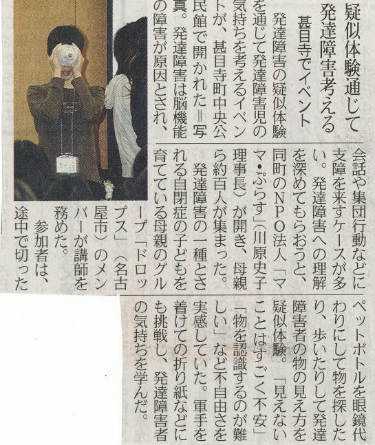 2008年11月1日:中日新聞