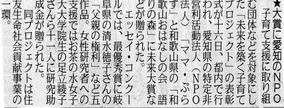 2009年2月17日:中日新聞