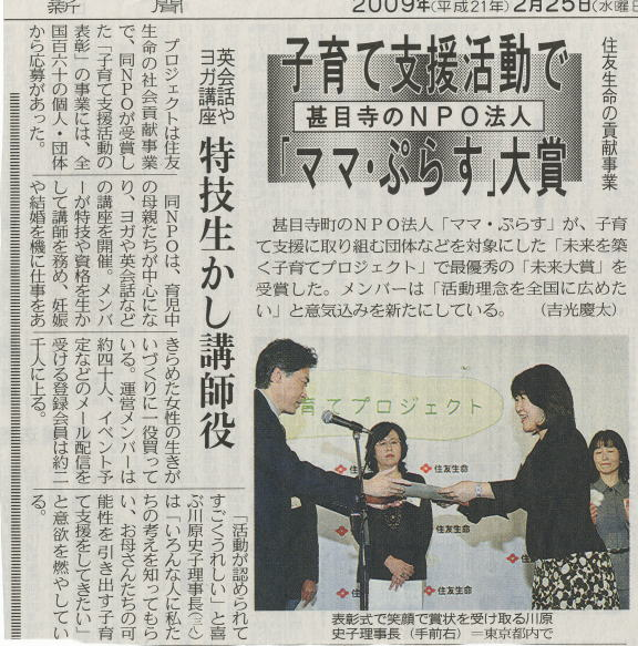 2009年2月25日:中日新聞