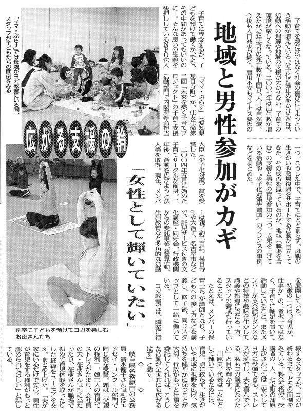 2009年3月20日:西日本新聞