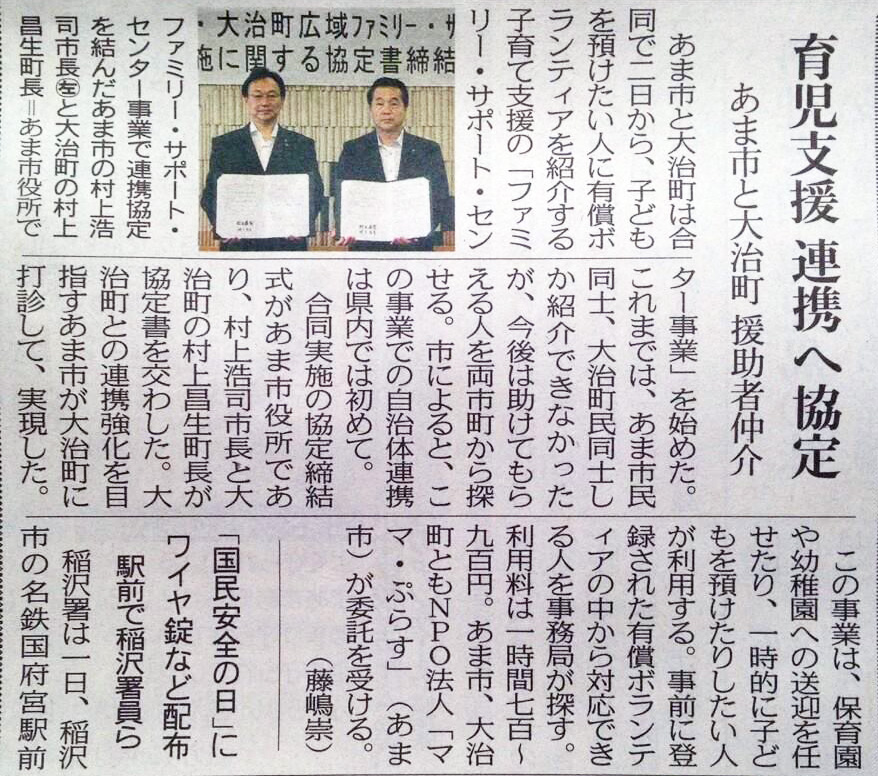 2014年7月2日:中日新聞「育児支援連携へ協定」