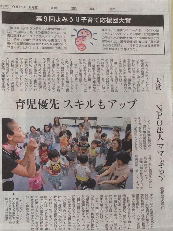 2015年10月12日:読売新聞「第9回よみうり子育て応援団大賞」