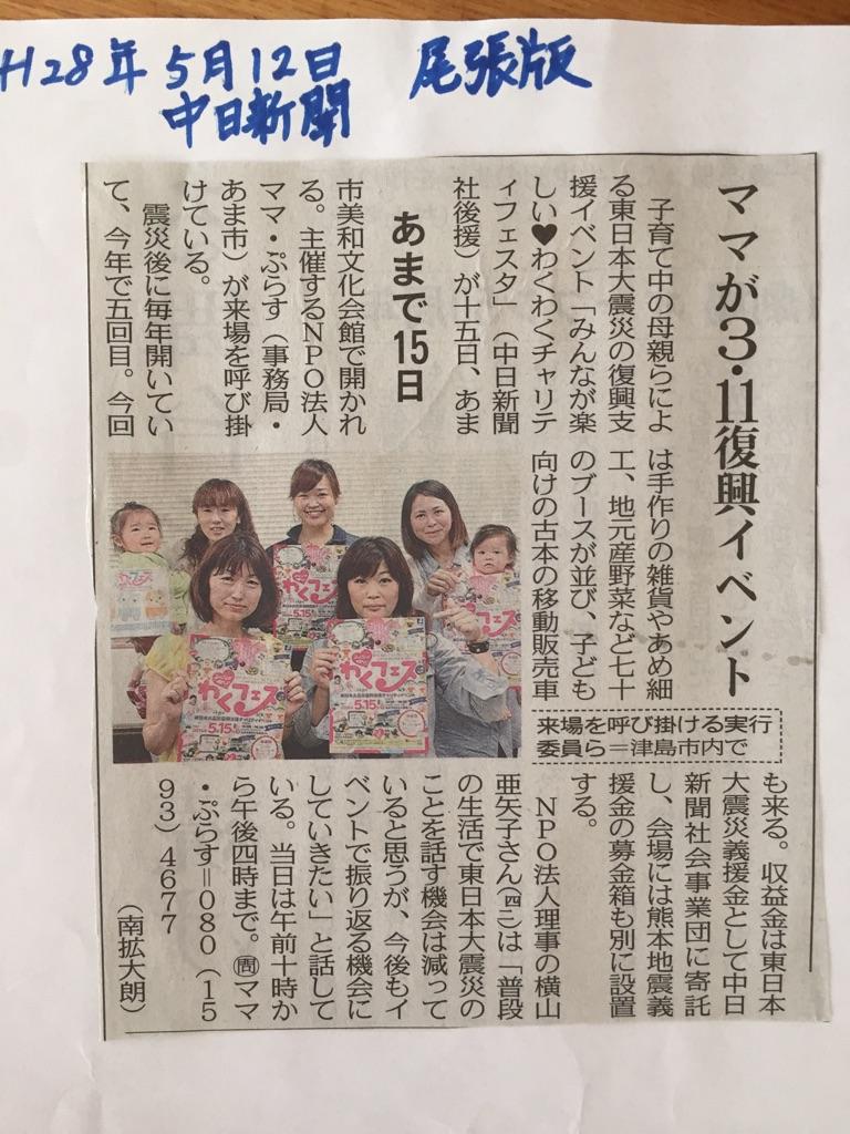 2016年5月12日:中日新聞「ママが3.11復興イベント」