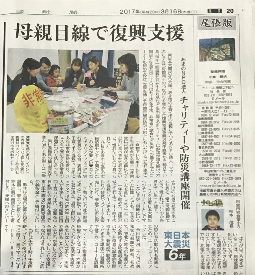 2017年3月16日:中日新聞「母親目線で復興支援」