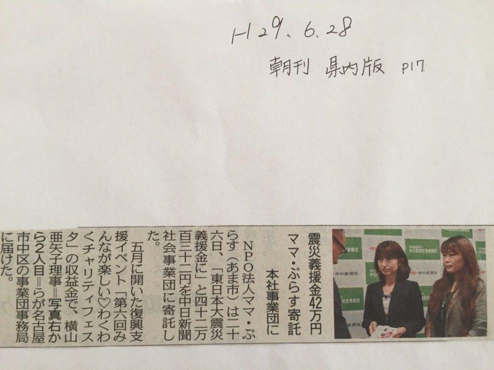 2017年6月28日:中日新聞「震災義援金42万円 ママ・ぷらす寄託」