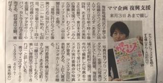 2018年5月8日:中日新聞「ママ企画 復興支援」