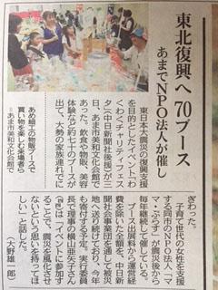 2018年6月4日:中日新聞「東北復興へ|70ブース」