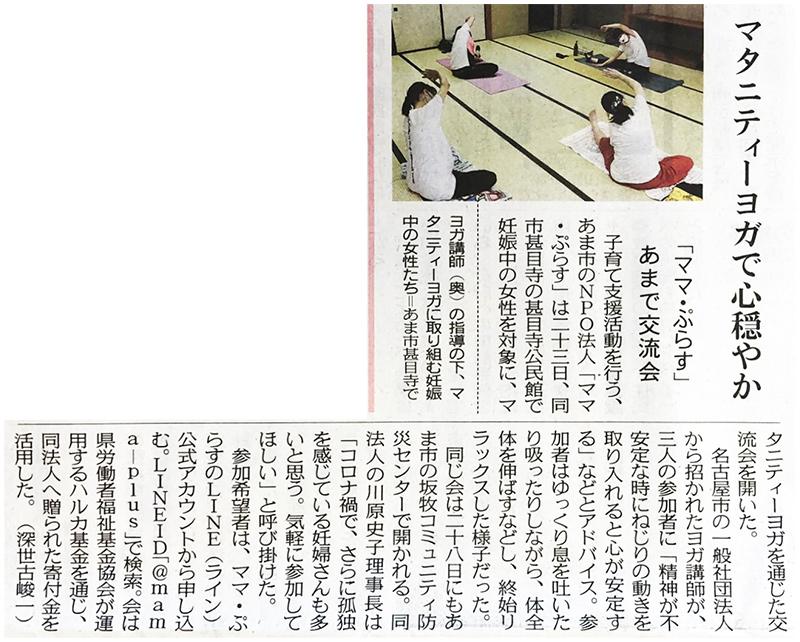 2021年6月24日:中日新聞尾張版に掲載「はるか基金」を活用したマタニティーヨガを取り上げていただきました。